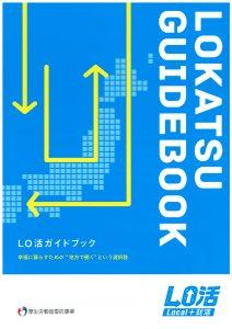 LO活ガイドブック