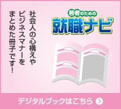 就職ナビ:デジタルブック