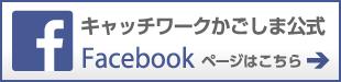 キャッチワークかごしま公式Facebook